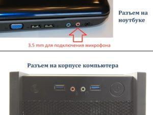 Подключение на ноутбуке
