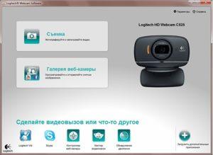 Утилита с веб камерой