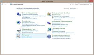 Открываем программы и компоненты