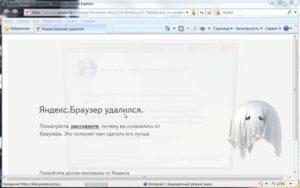 Яндекс удален