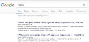 Ищем сайты с VPN