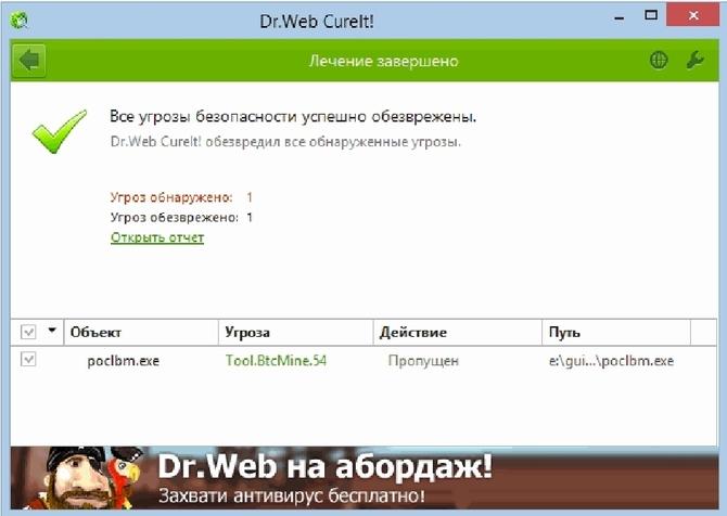 Парфюмерная вода утилитк доктор веб для чистки андроида от вирусов признали, что это