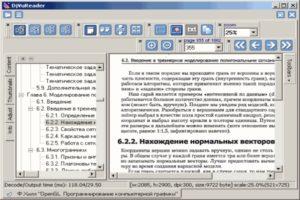 Открытый документ