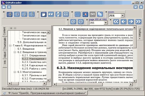 скачать бесплатно программу для открытия файлов djvu
