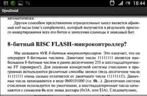 Программы на Android