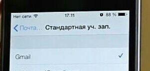 Активируем gmail