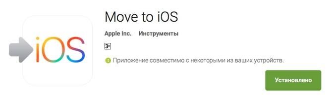 Устанавливаем Move to iOS