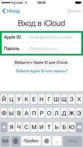Заходим в iCloud