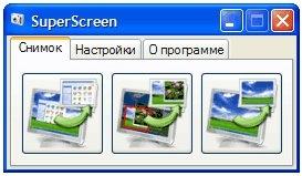 Фотографируем экран
