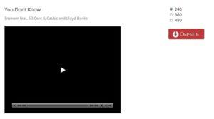 Скачка видео