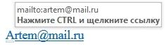 Ссылка на адрес почты