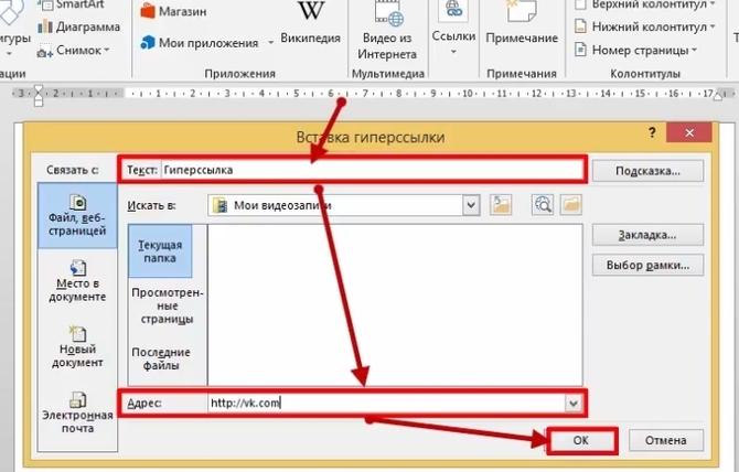 Как сделать, или убрать гиперссылку в MS Word (Ворд) 2007, 2010, как удалить гиперссылки во всем документе сразу