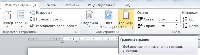 Как сделать рамку в ворде 2007 на всю страницу