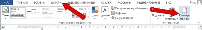 Вкладка Дизайн
