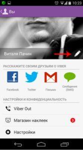 Изменить аватар