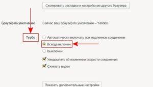 Режим турбо в Яндексе