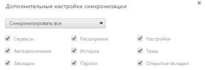 Выбираем параметры синхронизации