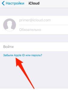 Пункт забыли пароль
