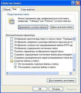 Открываем скрытые файлы