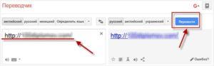 Запуск переводчика гугл