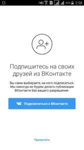 Подключение к Вконтакте