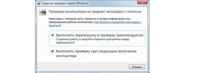 Перезапускаем компьютер