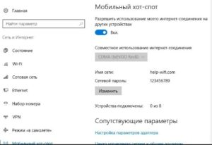Хот спот на Windows 10