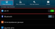 Активируем Wi-Fi