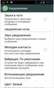 Управление уведомлениями