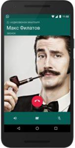 Звонок абоненту