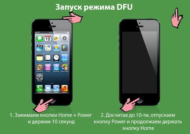 Запуск в режиме DFU