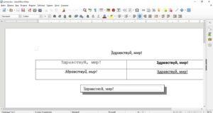 Открытие в LibreOffice