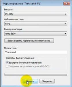 Начать форматирование