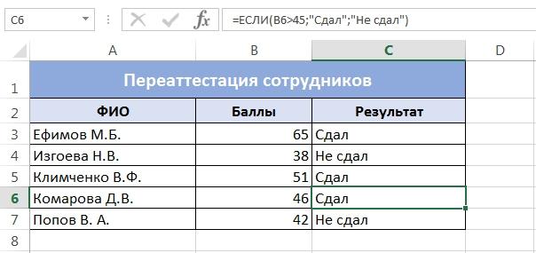 Формула Если в примерах