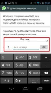 Ввод номер телефона