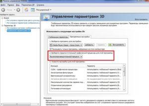 Используем утилиту NVidia