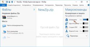 Использование WinZip