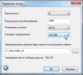 Выбор шифрования