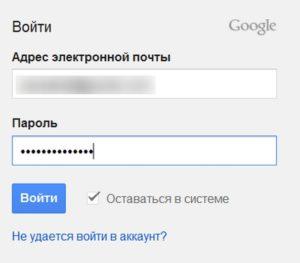 Пароли в Гугл