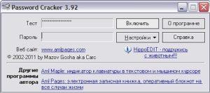 Взлом пароля