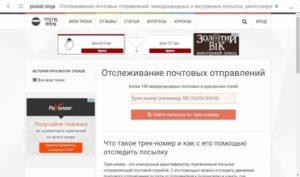 Отслеживание на русском