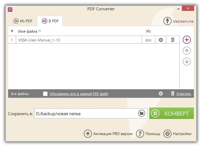 Обратная конвертация в ПДФ