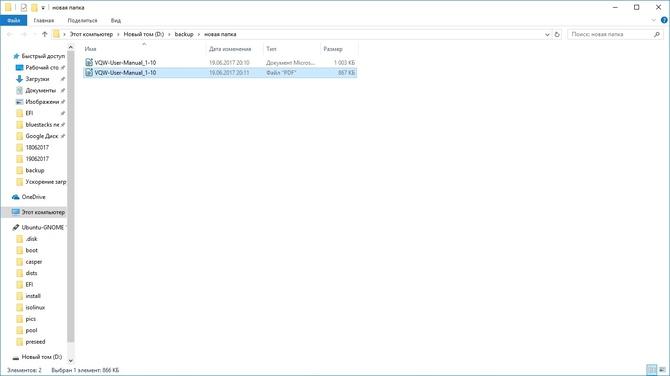 Место хранения файла