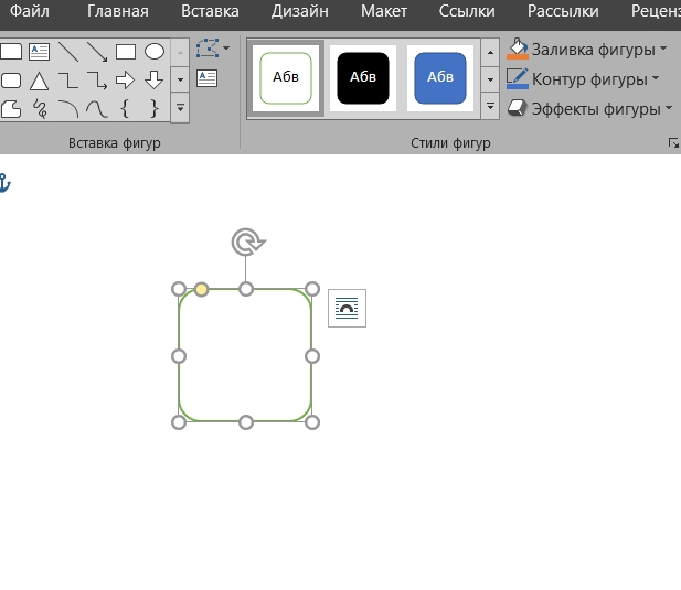 Как создать схему в ворде 2010 со стрелками