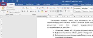 Окно файл