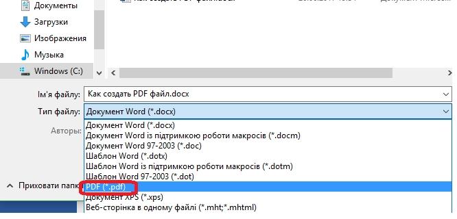 Выбираем тип файла