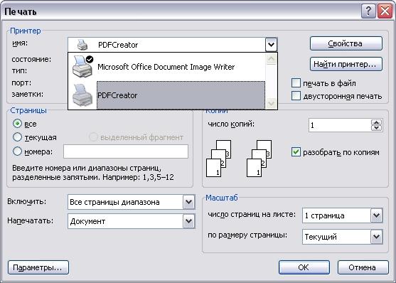 Выбор виртуального принтера