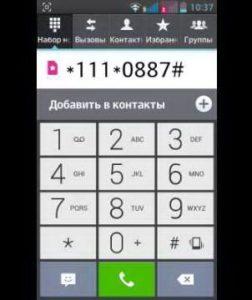 Мобильный номер МТС