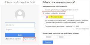 Используем восстановление паролей