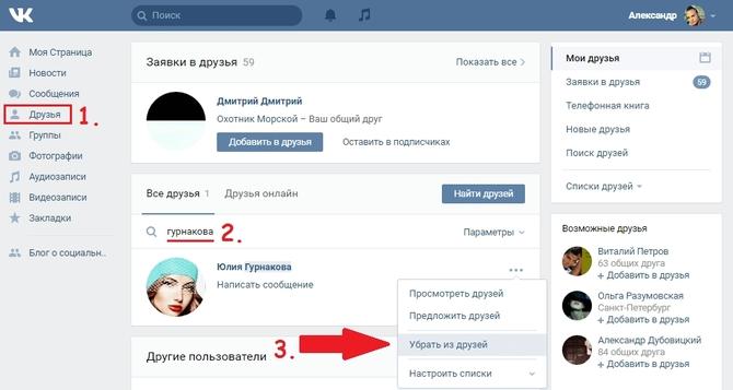 как удалить страницу друга или знакомого вконтакте